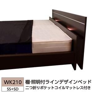 その他 パネル型ラインデザインベッド WK210(SS+SD) 二つ折りポケットコイルマットレス付 ダークブラウン  【代引不可】 ds-1502029