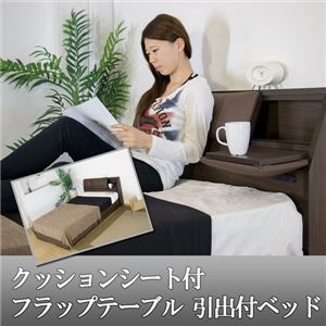 その他 クッションシート付フラップテーブル 収納付きベッド セミダブル 二つ折りポケットコイルマットレス付  【代引不可】 ds-1502487
