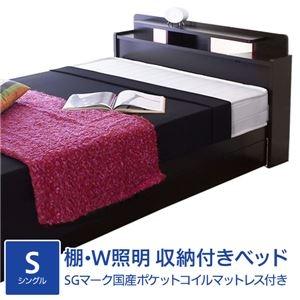 その他 棚W照明 収納付きベッド シングル SGマーク国産ポケットコイルマットレス付 ブラック 【代引不可】 ds-1502589