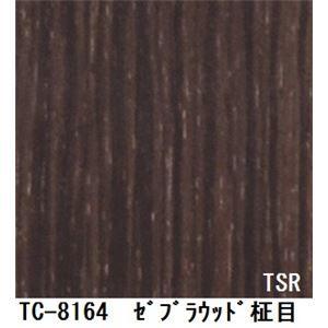 その他 木目調粘着付き化粧シート ゼブラウッド柾目 サンゲツ リアテック TC-8164 122cm巾×3m巻【日本製】 ds-1502954