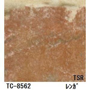 その他 レンガ調粘着付き化粧シート レンガ サンゲツ リアテック TC-8562 122cm巾×10m巻【日本製】 ds-1503112
