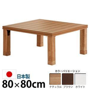 その他 楢天然木国産折れ脚こたつ 80×80cm こたつ テーブル 正方形 日本製 国産 ブラウン 11100267【代引不可】 ds-1204250