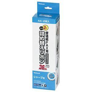 その他 (業務用セット) 普通紙FAX用詰め替えリボン シャープ対応/2本入 FXR-SH2G-2P【×5セット】 ds-1522202