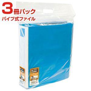 その他 (業務用セット)ナカバヤシ パイプ式ファイル3冊パック(ブルー) PFP-A4S-5B-3P【×5セット】 ds-1522275
