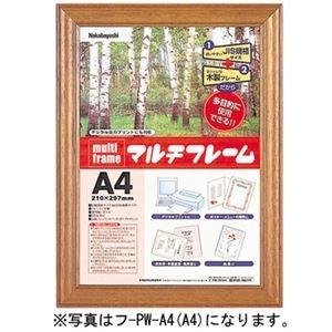 その他 (業務用セット) マルチフレーム木製 B5 フ-PW-B5【×5セット】 ds-1522570