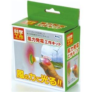 その他 (まとめ)アーテック 風力発電工作キット 【×40セット】 ds-1562906