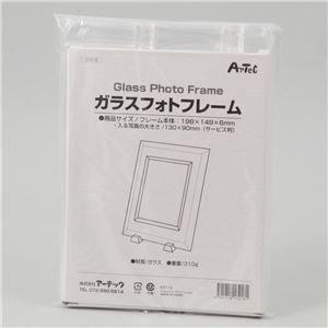 その他 (まとめ)アーテック ガラスフォトフレーム 【×30セット】 ds-1563008