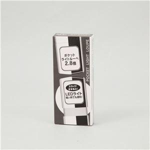 その他 (まとめ)アーテック ポケットライトルーペ(ブラック(黒)) 【×10セット】 ds-1563549