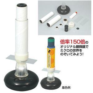 その他 (まとめ)アーテック 手作り顕微鏡 【×30セット】 ds-1566649