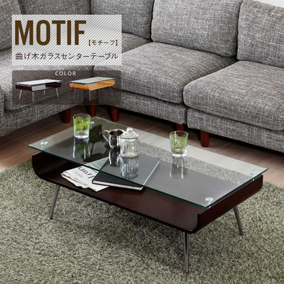 スタンザインテリア MOTIF(モチーフ)曲げ木センターテーブル(ブラウン) motif-br
