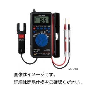その他 クランプ付きデジタルテスター MC-01U ds-1588225