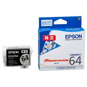 送料無料 その他 まとめ エプソン 70%OFFアウトレット EPSON インクカートリッジ ds-1573065 ランキング総合1位 ライトグレー ICLGY64 ×3セット 1個