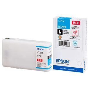 その他 (まとめ) エプソン EPSON インクカートリッジ シアン Lサイズ ICC90L 1個 【×3セット】 ds-1573135