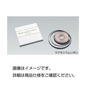 その他 (まとめ)マグネシウム(リボン状)【×3セット】 ds-1588864