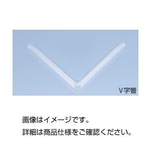 その他 (まとめ)V字管(石英ガラス)16Ф【×3セット】 ds-1589168
