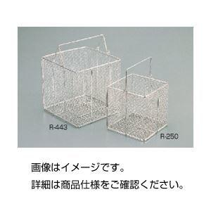 その他 (まとめ)ステンレス角かご R-200【×3セット】 ds-1590011