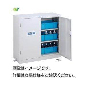 その他 薬品庫 VK-N(薬品整理箱なし) ds-1590688