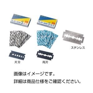 その他 カミソリ両刃 (炭素鋼)10枚入×24箱 ds-1591680