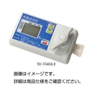 その他 米麦水分計 SK-1040AII ds-1592686