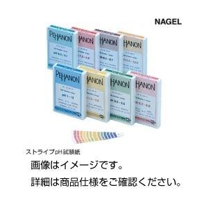 その他 (まとめ)ストライプpH試験紙9.5~12(ナーゲル)【×5セット】 ds-1593604
