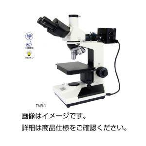 その他 金属顕微鏡 TMR-1 ds-1594789