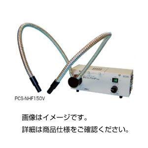 その他 光ファイバー照明装置 PCS-NHF150V ds-1594799