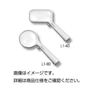 その他 ニコンライト付ルーペ L1-4D ds-1594907