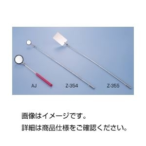 その他 (まとめ)点検鏡 Z-354【×10セット】 ds-1594980