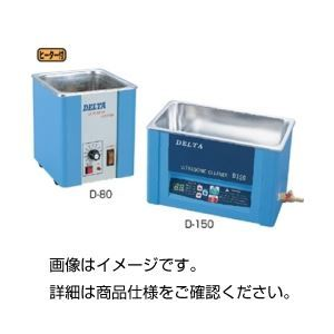 その他 ヒーター付超音波洗浄器D-150 ds-1596102