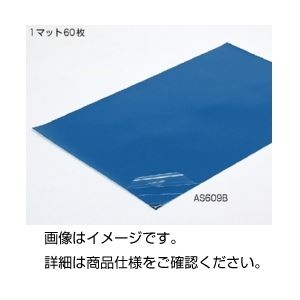 その他 (まとめ)クリーンマット AS609B(60枚×1マット)【×3セット】 ds-1597217