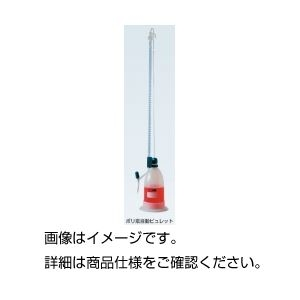その他 ポリ瓶自動ビュレット50mL ds-1598493