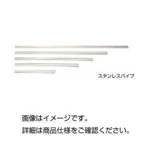 その他 (まとめ)ステンレスパイプ CK1500【×5セット】 ds-1600306