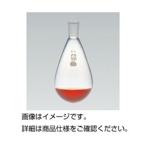その他 (まとめ)共通摺合ナス型(茄子型)フラスコ 50ml 15/25 【×5セット】 ds-1600444