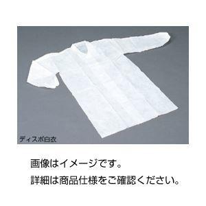 その他 ディスポ白衣 LL 入数:100枚 ds-1600675