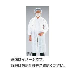 その他 (まとめ)白衣3点セット 1301 L 入数:10セット 【×5セット】 ds-1600747