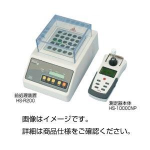 その他 COD・全窒素・全りん計HS-1000CNPR ds-1601006