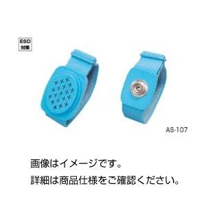 その他 (まとめ)静電気対策バンド AS-107【×10セット】 ds-1601304