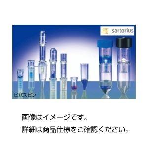 その他 ビバスピン(遠心式フィルタユニット) VS0601 超高速遠心対応 サンプル容量:6mL 【入数:25】 ds-1601527