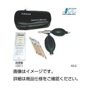 その他 (まとめ)気流検査器 AS-2 連続発生用 【×3セット】 ds-1602685
