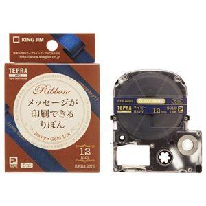 その他 (まとめ) キングジム テプラ PRO テープカートリッジ りぼん 12mm ネイビー/金文字 SFR12NZ 1個 【×8セット】 ds-1575092