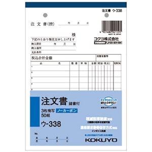 その他 (まとめ) コクヨ NC複写簿(ノーカーボン)3枚注文書(請書付き) B6タテ型 8行 50組 ウ-338N 1セット(10冊) 【×5セット】 ds-1575241