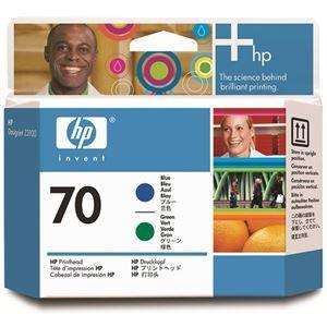 その他 (まとめ) HP70 プリントヘッド ブルー/グリーン C9408A 1個 【×3セット】 ds-1578406