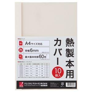 その他 (まとめ) アコ・ブランズ サーマバインド専用熱製本用カバー A4 6mm幅 アイボリー TCW06A4R 1パック(10枚) 【×8セット】 ds-1580358