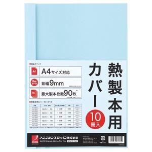 その他 (まとめ) アコ・ブランズ サーマバインド専用熱製本用カバー A4 9mm幅 ブルー TCB09A4R 1パック(10枚) 【×8セット】 ds-1580361