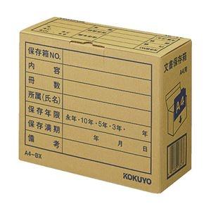 その他 (まとめ) コクヨ 文書保存箱(フォルダー用) A4用 内寸W324×D139×H256mm 業務用パック A4-BX 1パック(10個) 【×2セット】 ds-1582881