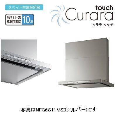 ノーリツ(NORITZ) クララタッチ【コンロ連動有り】(60cmタイプ)(右排気タイプ) NFG6S11MSI-R