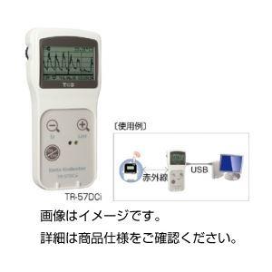 その他 (まとめ)データコレクタ(データ収集装置)TR-57DCi【×3セット】 ds-1588299