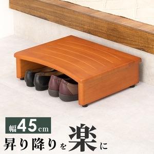 その他 玄関踏み台(ステップ/玄関台) 幅45cm 木製 アジャスター付き ds-1629372