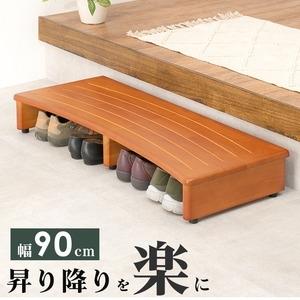 その他 玄関踏み台(ステップ/玄関台) 幅90cm 木製 アジャスター付き 【代引不可】 ds-1629374