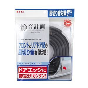 その他 (まとめ) 風切り音防止モール ドア用 2652 【×10セット】 ds-1631326